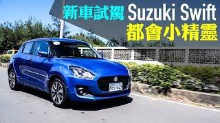 【Andy老爹試駕】都會小精靈 Suzuki Swift 新車試駕 Video