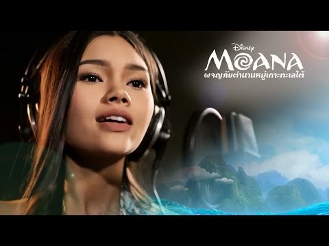 Moana: How Far I'll Go (Thai/Romanization & Translation) - Maneepat Molloy