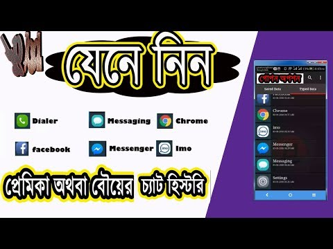 wifi hack ¦ sms  hack ¦ imo chat hack ¦ viber chat hack ¦ whstsapp chat hack ¦ bangla tutorial  2018