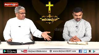 Jeevitamruth│Episode 106│Daijiworld Television