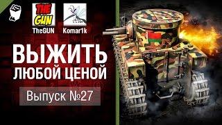 Выжить любой ценой №27 - от TheGun и Komar1K [World of Tanks]