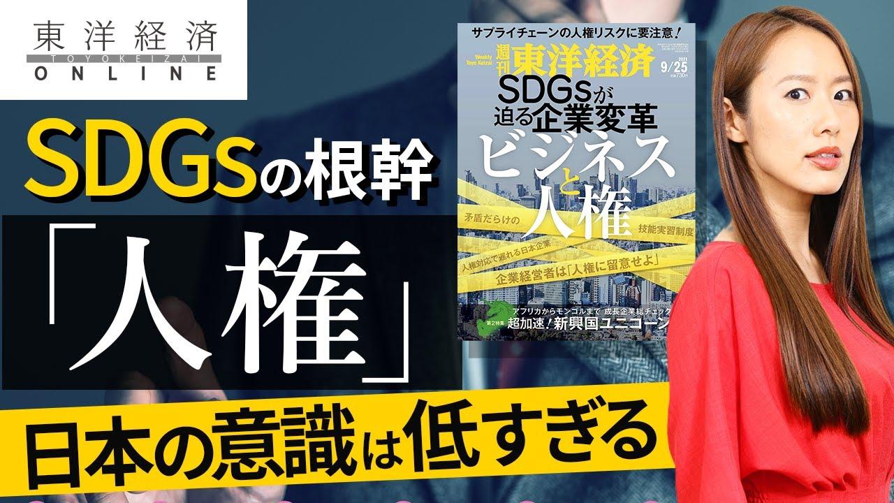SDGsの根幹「人権」に日本の意識が低すぎる大問題