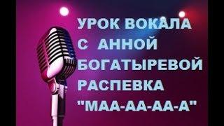 Урок вокала. Упражнение стаккато на Маа-аа-аа-аа-а