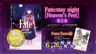 角川コミックスエース発売! 2015年6月26日発売 Fate/stay night [Heaven's Feel] (1) http://www.kadokawa.co.jp/product/321504000136/ Fate/Zero (10) ...