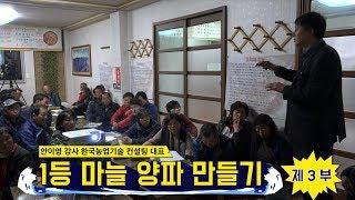 [한국농수산TV] 1등 마늘 양파 고추 만들기! 안이영…