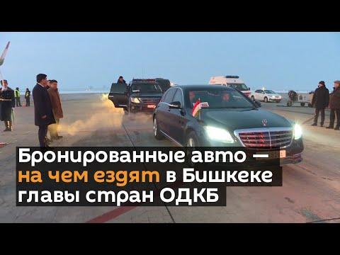 Бронированные авто — на чем ездят в Бишкеке главы стран ОДКБ