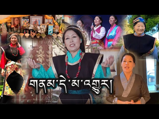 MUSIC FEATURE: Kongpo Song 'Nam dhi Magyur'