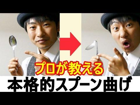 【種明かし】すぐにできる本格的スプーン曲げ【100%ウケる】 magic trick revealed