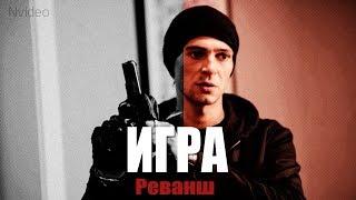 """Аматорский трейлер к сериалу """"Игра. Реванш"""""""