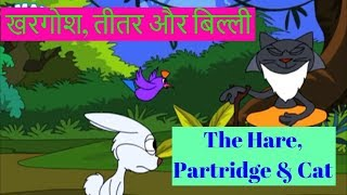 Panchatantra Stories In Hindi   The Hare, Partridge & Cat   खरगोश, तीतर और बिल्ली   Bedtime Stories