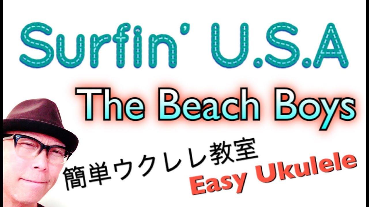 Surfin' U.S.A / The Beach Boys - サーフィンUSA【ウクレレ 超かんたん版 コード&レッスン付】Easy Ukulele