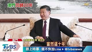 【十點不一樣】捧澳門教訓香港? 習近平訪澳門「話中有話」