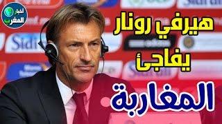 عاجل.. رونار يفاجئ المغاربة ويعلن موقفه الرسمي من الإستمرار مدربا للمنتخب المغربي