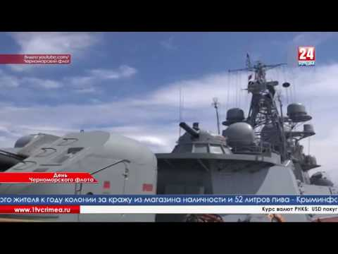 233 года на страже Отечества - 13 мая День Черноморского флота ВМФ России