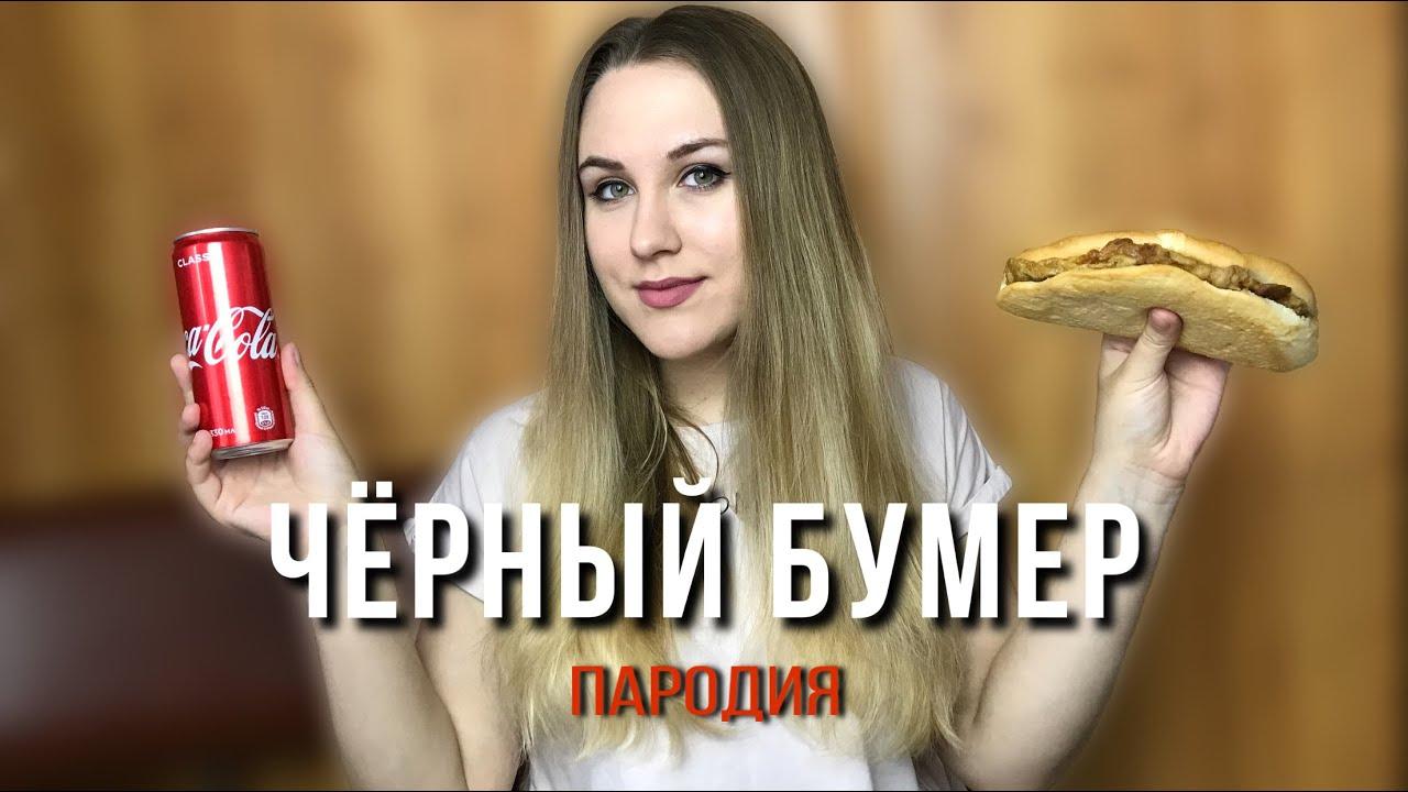 DAVA ft. SERYOGA - ЧЁРНЫЙ БУМЕР | ПАРОДИЯ