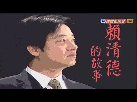 2019.05.18【台灣演義】礦工之子賴清德 | Taiwan History