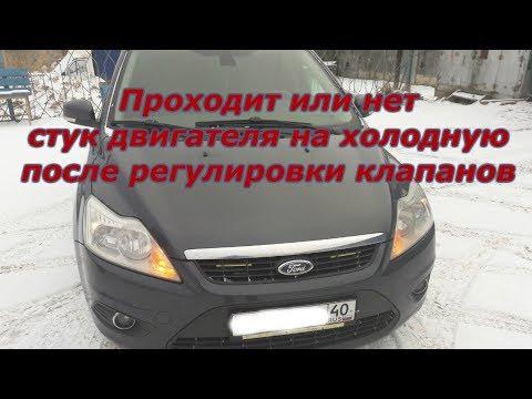 Регулировка клапанов на Форд Фокус 2, проходит или нет стук двигателя на холодную