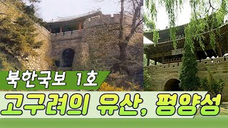 북한국보 1호, 고구려의 유산 평양성 (다시보는 북한문…