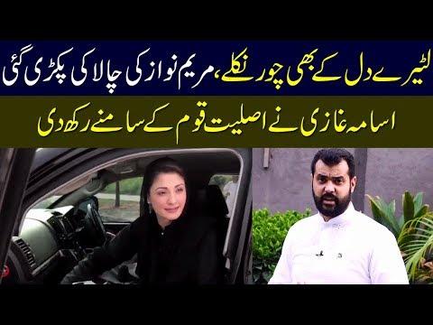 Maryam Nawaz ki chalaki pakri gai ... Usama Ghazi ny qoom ki ankhain khol di