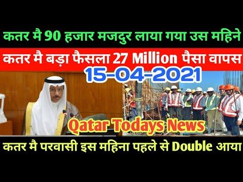 🔴Qatar Todays Important News ¦¦ Qatar Latest News ¦¦ Qatar Doha News