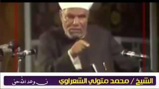 اقوى رسالة لكل من شعر بالقهر والظلم من الشيخ الشعراوي },