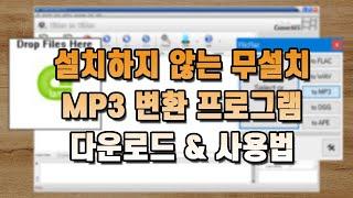 MP3 변환 프로그램 3가지 추천! 설치하지 않는 무설…