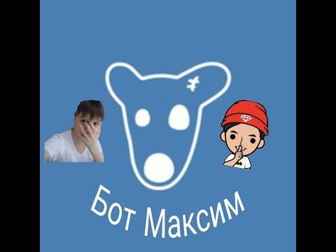 Скачать Программу Бот Максим - фото 6