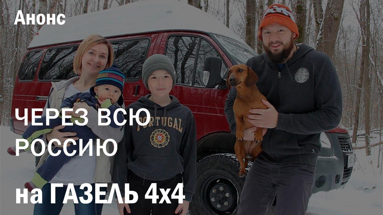 Автопутешествие через всю Россию на Газель 4х4. Анонс