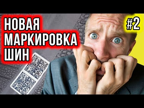 НОВАЯ цифровая маркировка шин / Что дальше? / Шинный Эксперт