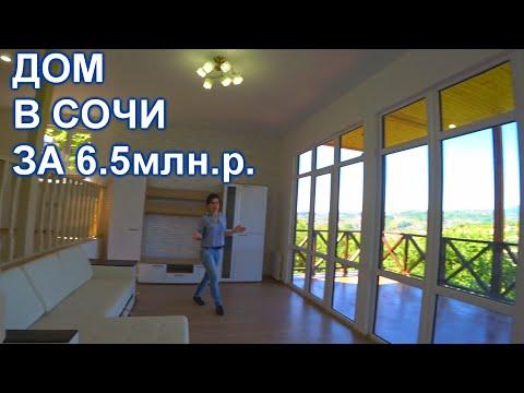 Дом в Сочи с ремонтом 6.5 млн.руб.