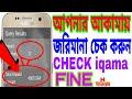 How to check iqama fine absher How to Check iqama grama saudi arabia How to check mukhalafa Traffic
