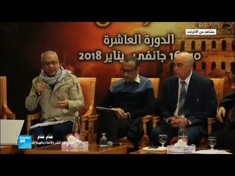 انطلاق مهرجان المسرح العربي في تونس  - 16:22-2018 / 1 / 12