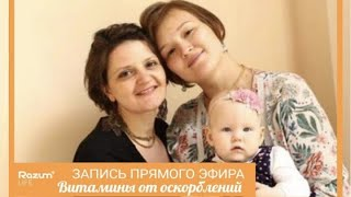 Витамины от оскорблений - Тамара Гукасян и Алена Актаева
