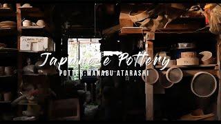 【陶芸】伊賀抹茶碗 作家「新学」|Pottery IGA  Matcha CHAWAN (Tea  Bowl)