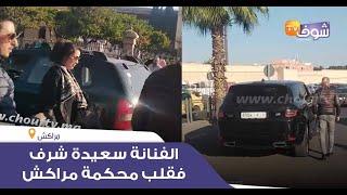 حصري..بعد التحقيق مع باطمة: الفنانة سعيدة شرف فقلب محكمة مراكش بسبب قضية عصابة حمزة مون بيبي