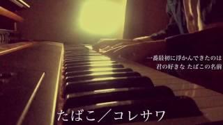 【フル】コレサワ/たばこ(cover by 宇野悠人) thumbnail