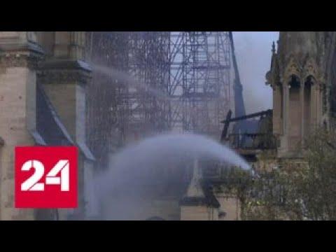Шпиль Собора Парижской Богоматери обрушился - Россия 24