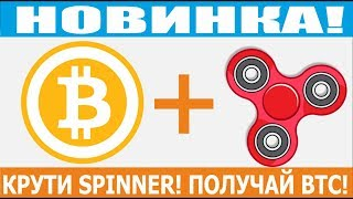 Bitcoin Spinner - заработок Bitcoin без вложений. Крутим спиннер получаем Биткоин