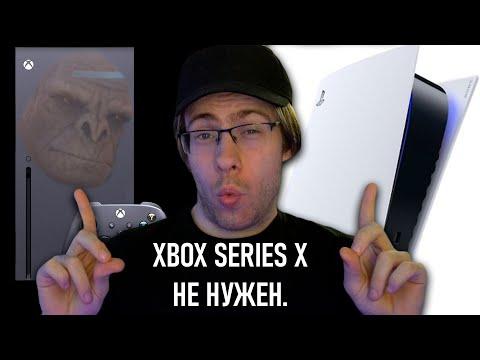 PS5 УНИЧТОЖИЛА Xbox