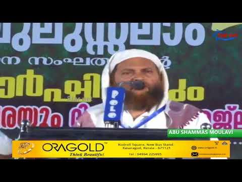Abu Shammas Moulavi | Bendichal Subulussalam Yuvajana Sangham | 18th Anniversary | Day 3