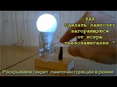 видео: 🌑  СЕКРЕТ САМО СВЕТЯЩЕЙСЯ ЛАМПЫ !  Безтопливный генератор  поглощающий электромагнитные всплески.