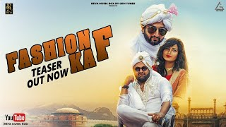FASHION KA F (TEASER) | MANU MAD | TOLU HARYANVI FT. KARISHMA SHARMA