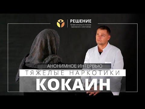 Кокаин | Употребление кокаина | Вся ПРАВДА о кокаине | Олег Болдырев