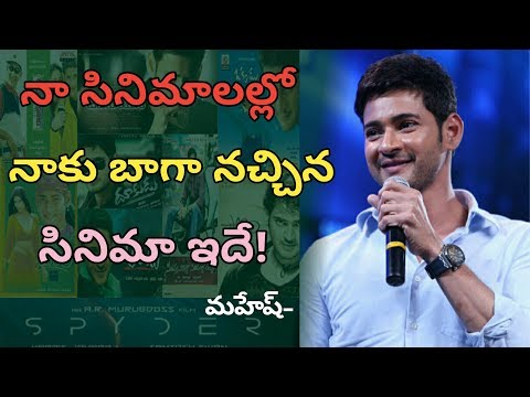Mahesh Babu's Career in Best Movie Comment Mahesh