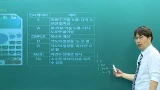 ★  배울학 소방설비기사  공학용계산기 사용법 무료인강 - 김상현 기술사