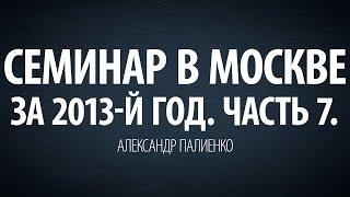 Семинар в Москве за 2013-й год. Часть 7. Александр Палиенко.