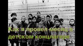 Как я провел месяц в детском концлагере