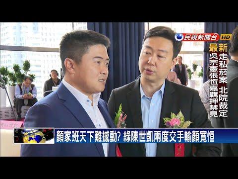 傳綠禮讓基進黨陳柏惟 台中二選區挑戰顏寬恒-民視新聞