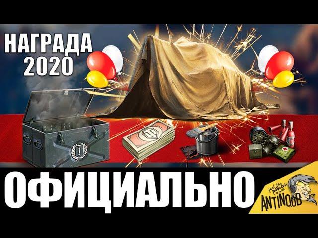 УРА! ПЕРВАЯ НАГРАДА WoT 2020 ВСЕМ! ПРЕМ ИМБА ОТ WG в World of Tanks!