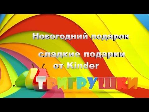 Видео: Новогодние подарки киндер Киндер Mix, Киндер Mini Mix - обзор новогодних подарков от Киндер Сюрприз